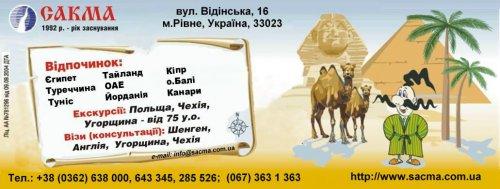 САКМА - туристическая фирма