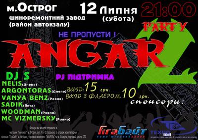 Острог: ANGAR PARTY 2