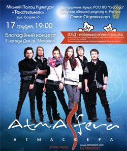 Благодійний концерт AtmAsfera у Рівному