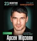 Арсен Мірзоян концерт у Луцьку