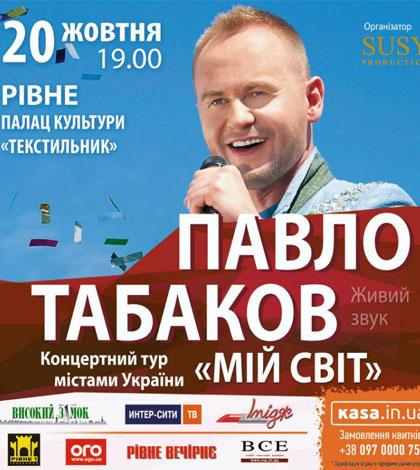 Павло Табаков концерт Рівне