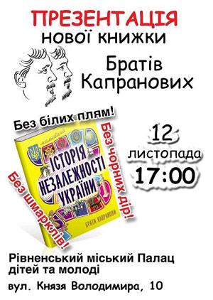 Мальована історія Незалежності України
