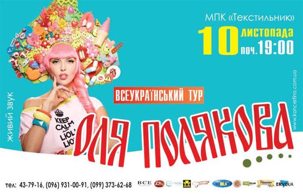 Оля Полякова концерт Рівне