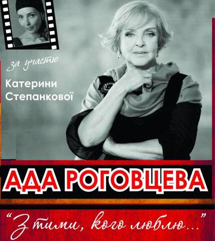 Творчий вечір Ади Роговцевої